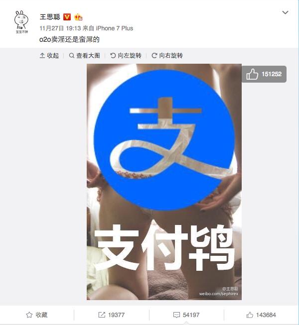 China's Venmo Is Creepy AF